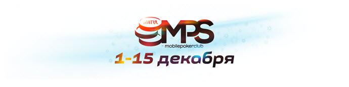 seriya-turnirov-qwinter-mobile-poker-seriesq-10000-gtd